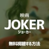 ジョーカー映画動画を無料でフル視聴