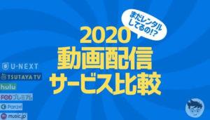 VOD動画配信サービス比較【最新版2020年】