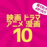 VOD動画配信サービス丨見て本当よかった映画・ドラマ・アニメ・漫画【10選】