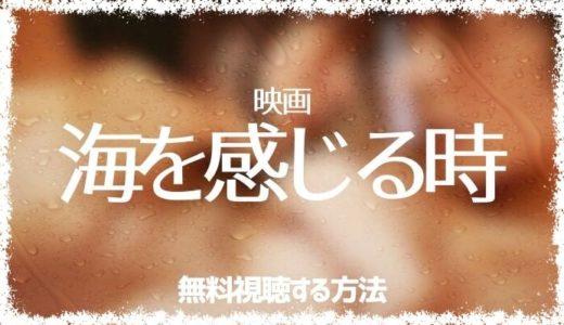 映画「海を感じる時」濡れ場がヤバい!動画を無料でフル視聴する方法!