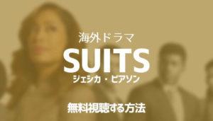SUITS:ジェシカ・ピアソン丨海外ドラマスーツのスピンオフ・無料視聴できる動画配信サイト