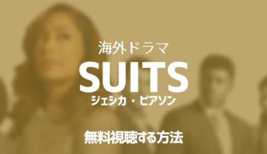 SUITS:ジェシカ・ピアソン丨海外ドラマスーツのスピンオフ・無料視聴できる動画配信サイトを調査!