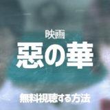 映画 悪の華丨フル動画を無料視聴!おすすめ動画配信サービスを調査!