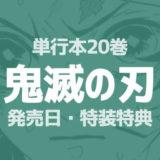 鬼滅の刃 最新20巻丨発売日はいつ・特装版の特典は何?