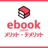 ebookjapan丨評判と口コミ丨メリット・デメリット丨半額クーポンがおトク!【イーブックジャパン】
