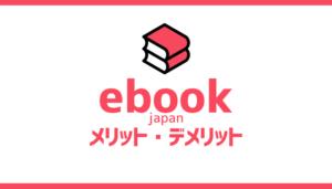 ebookjapan丨メリットvsデメリット丨評判と口コミ丨金曜日はPayPayで◯%還元!?【イーブック】