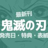 最新刊20巻 鬼滅の刃丨発売日はいつ・予約特典は?丨表紙・収録話予想!