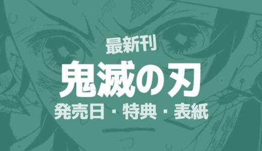 最新刊20巻 鬼滅の刃丨発売日が延期・予約特典は?丨表紙・収録話は何話からか予想!
