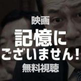 映画『記憶にございません!』無料で映画のフル動画を視聴する方法