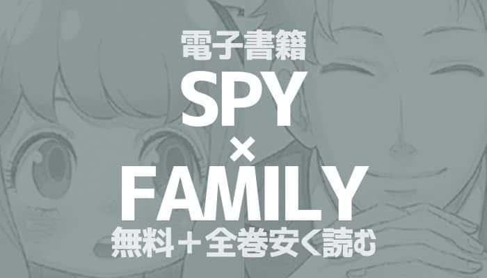漫画 SPY×FAMILY丨電子書籍が安いおすすめサイト丨全巻・全話を安く買うなら?