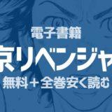 東京リベンジャーズ丨電子書籍が安いおすすめサイト丨無料・全巻安く漫画を読む方法