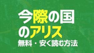 今際の国のアリス│漫画全巻を無料・安く読む方法まとめ