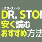 【Dr.STONE】ドクターストーンが安い!電子書籍おすすめサイト/全巻まとめ買い・レンタル・アプリ・読み放題で漫画を安く読む方法