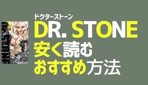 ドクターストーンが安い!電子書籍おすすめサイト/全巻まとめ買い・レンタル・アプリ・読み放題で漫画を安く読む方法を調査【Dr.STONE】