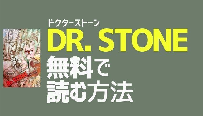 【Dr.STONE】ドクターストーン電子書籍を無料で読む方法