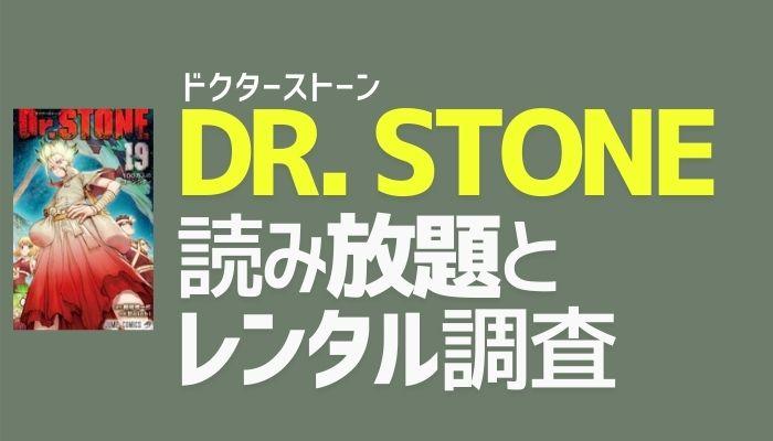 【Dr.STONE】ドクターストーン読み放題とレンタル調査