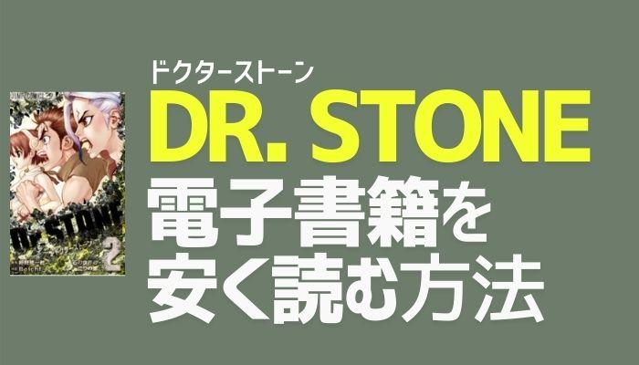 【Dr.STONE】ドクターストーンの電子書籍を安く買う方法