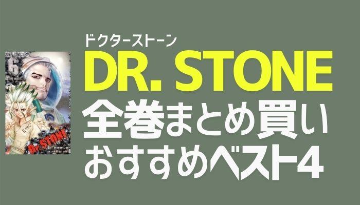 【Dr.STONE】ドクターストーン全巻まとめ買い!おすすめベスト4