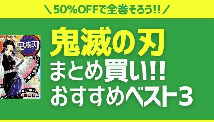 鬼滅の刃(きめつのやいば)の電子書籍読まとめ買い!おすすめベスト3