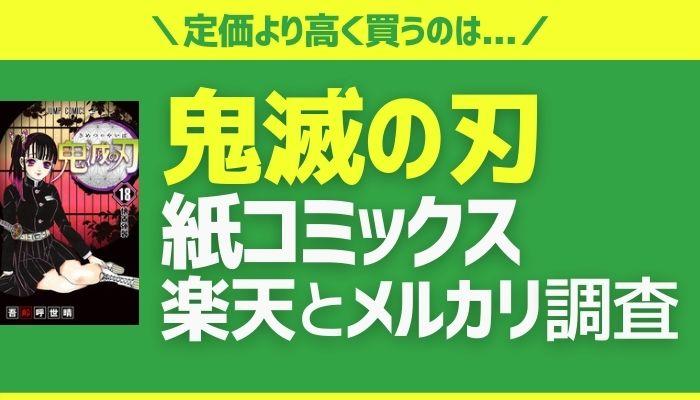 鬼滅の刃(きめつのやいば)の紙コミックスを楽天とメルカリで価格調査