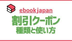 【2021年】ebookjapanの割引クーポンとキャンペーンの使い方【イーブックジャパンのお得クーポンBEST3!!】