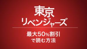 東京卍リベンジャーズの電子書籍が安い!おすすめサイト|無料&まとめ買い最安値で漫画東京リベンジャーズを安く読む方法