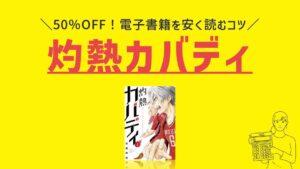 灼熱カバディの電子書籍が安い!おすすめサイト&まとめ買い最安値で漫画(しゃくねつかばでぃ)を安く読む方法