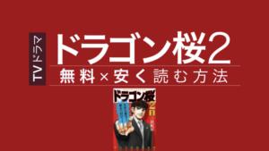 漫画ドラゴン桜2 電子書籍を無料・安く読む方法