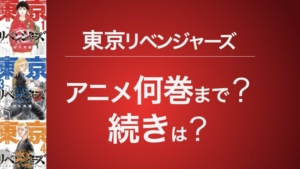 東京リベンジャーズ|アニメは漫画何巻まで放送?アニメの続きは何巻から読むべきか徹底解説!