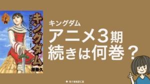 キングダム アニメ3期は漫画何巻まで放送?アニメの続きは何巻から読めばOK?