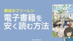 葬送のフリーレンの電子書籍が安い!おすすめストア 無料&まとめ買い最安値で安く読む方法